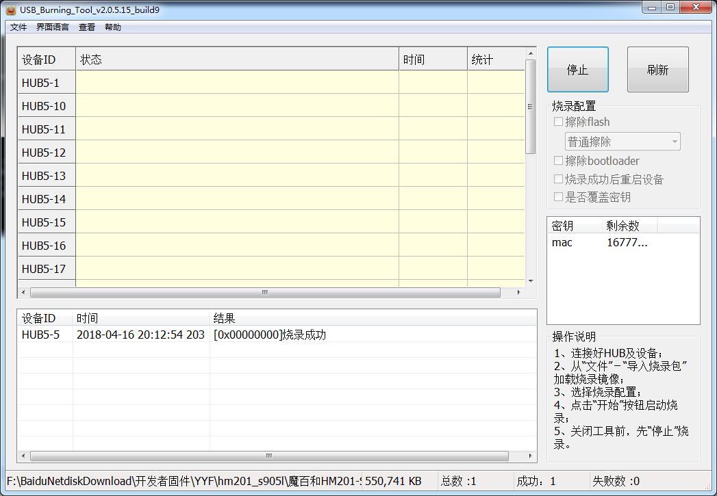 魔百和HM201-S905L线刷教程分享